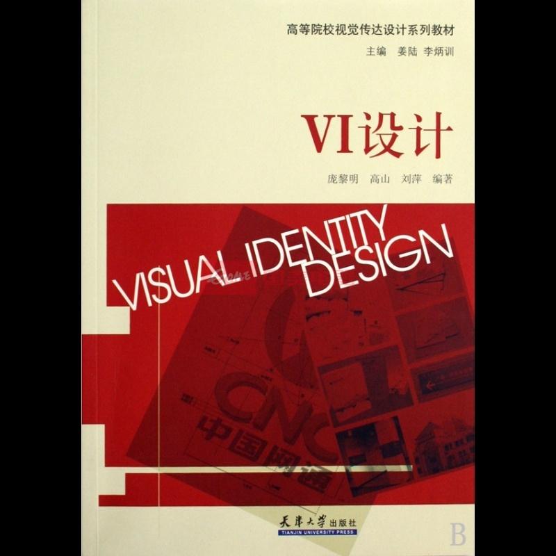 vi设计(高等院校视觉传达设计系列教材)