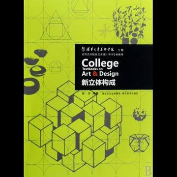 新立体构成(高等艺术院校艺术设计学科专业教材)