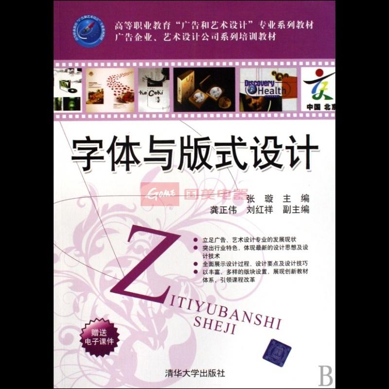 字体与版式设计(高等职业教育广告和艺术设计专业系列教材)