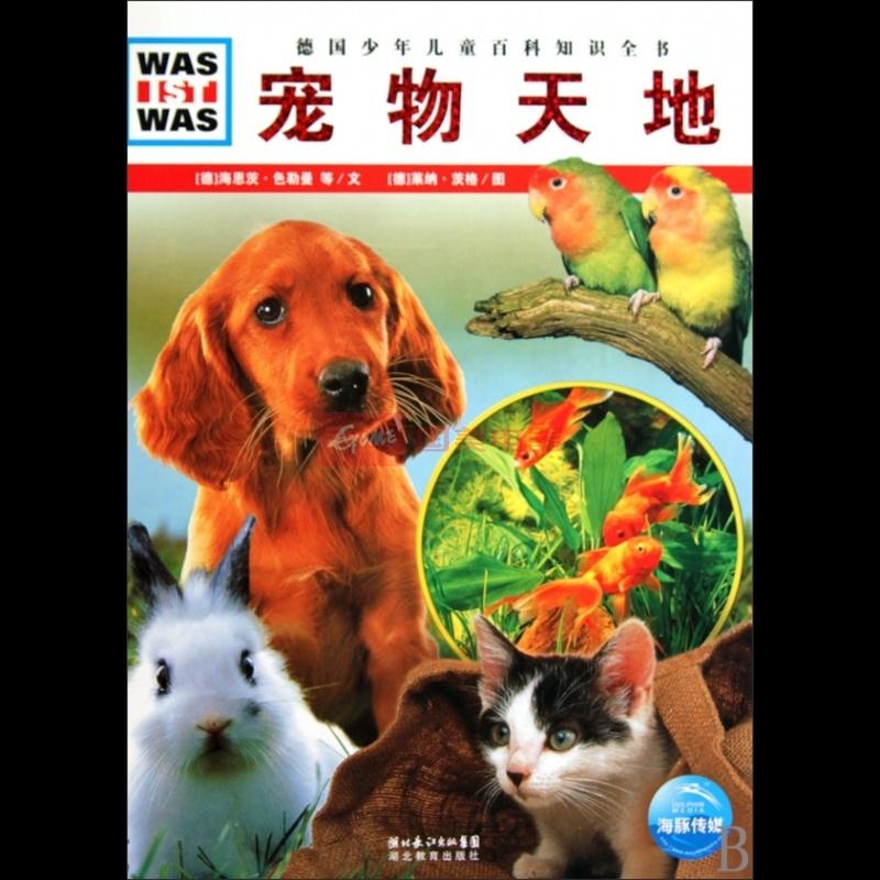 宠物天地/德国少年儿童百科知识全书