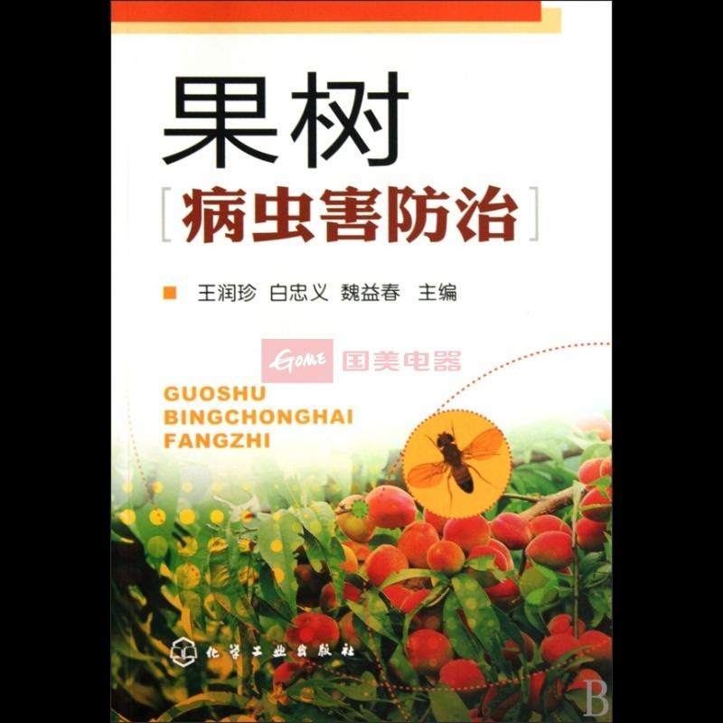 《果树病虫害防治》()【简介|评价|摘要|在线阅读】