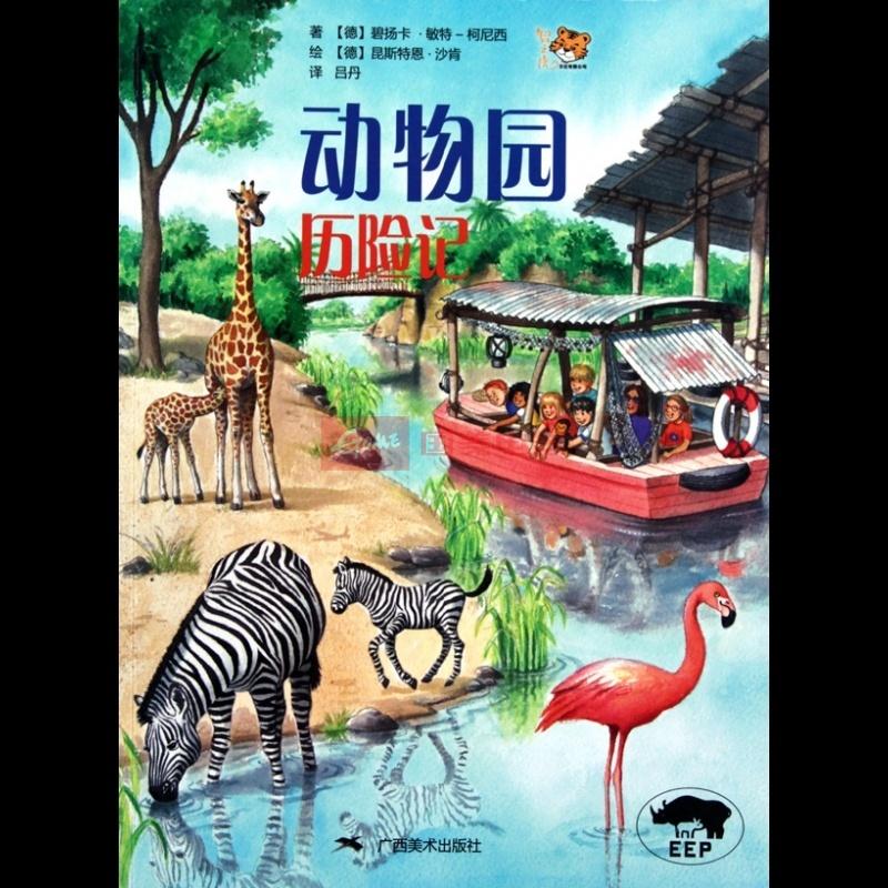 《动物园历险记》()【简介|评价|摘要|在线阅读】-网