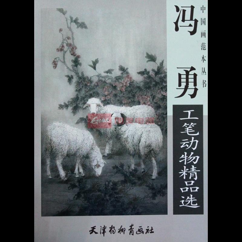 冯勇工笔动物精品选/中国画范本丛书