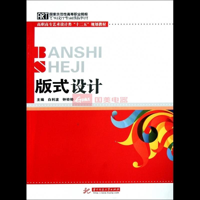《版式设计(高职高专艺术设计类十二五规划教材)》()