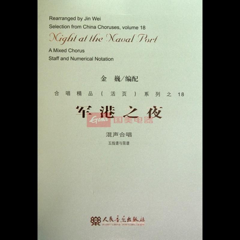军港之夜(混声合唱五线谱与简谱)/合唱精品活页系列图书