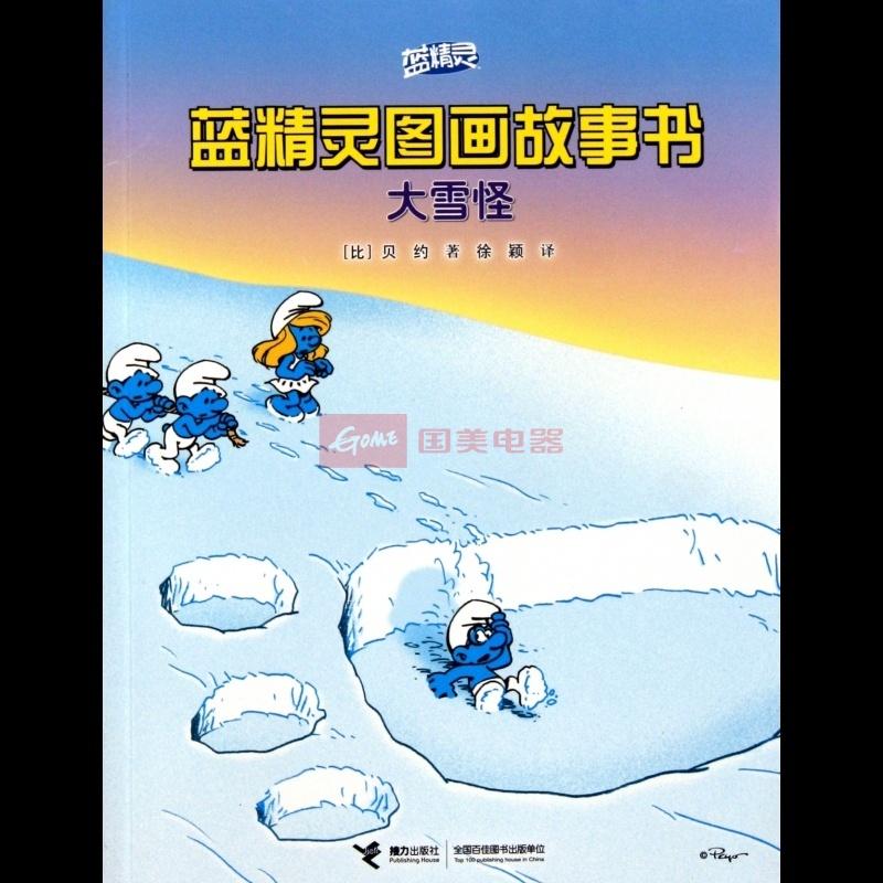 《大雪怪/蓝精灵图画故事书》()【简介|评价|摘要|】