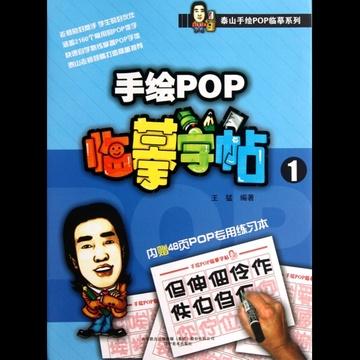 《手绘pop临摹字帖(1)/泰山手绘pop临摹系列》()