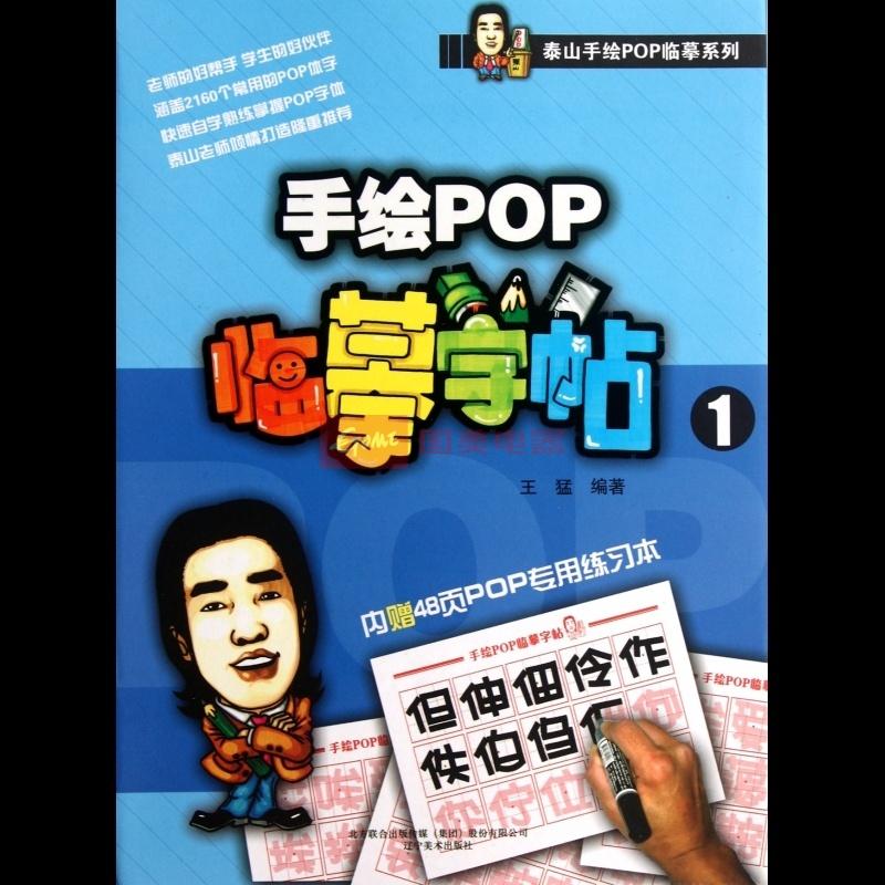 《手绘pop临摹字帖(1)/泰山手绘pop临摹系列》图片