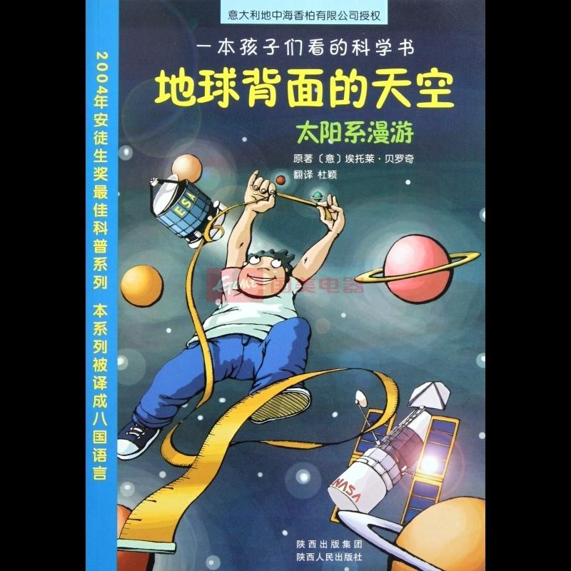 地球背面的天空(太阳系漫游)/一本孩子们看的科学书图书