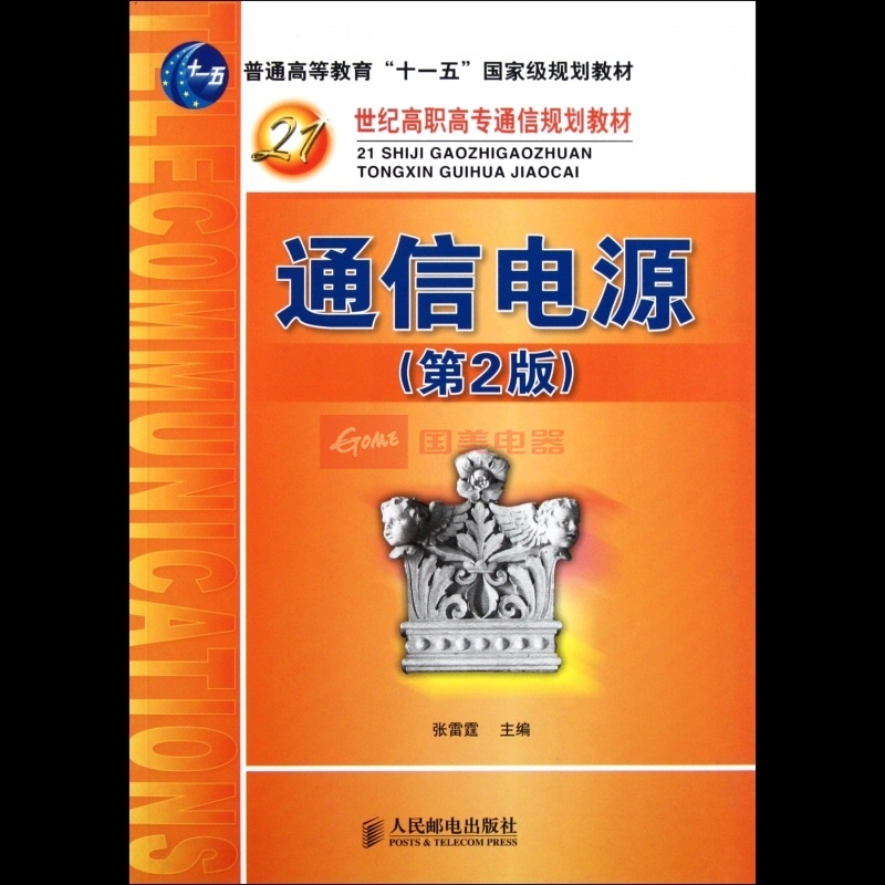 《通信电源(第2版21世纪高职高专通信规划教材)》()