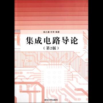 《集成电路导论(第2版)》()【简介|评价|摘要|在线】