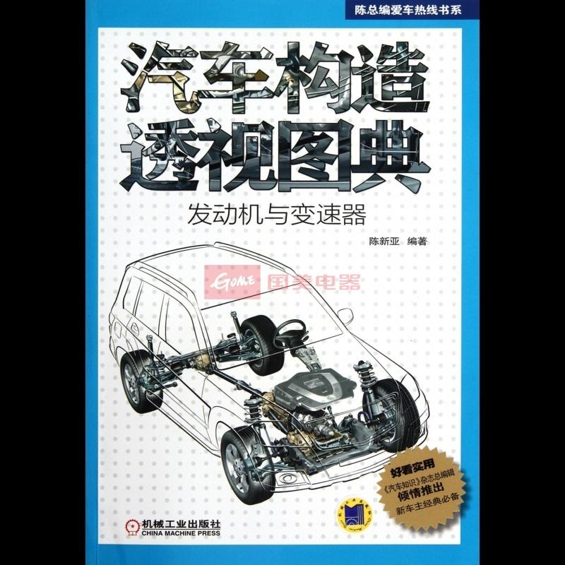 《汽车构造透视图典(发动机与变速器)/陈总编爱车
