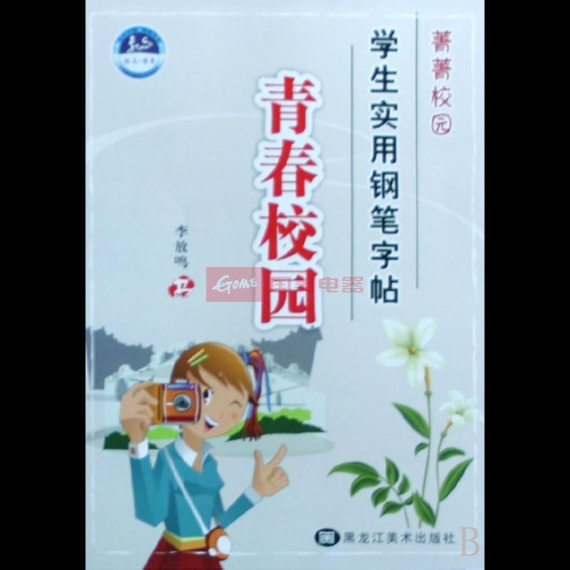 《青春校园/菁菁校园学生实用钢笔字帖》图片展示-网