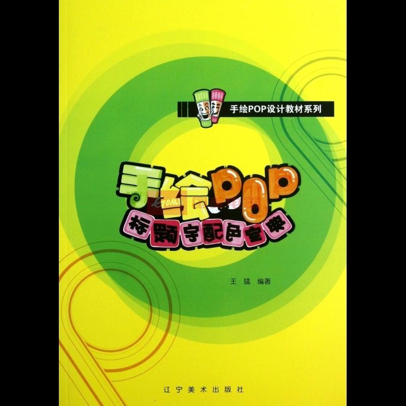 《手绘pop标题字配色宝典/手绘pop设计教材系列》()