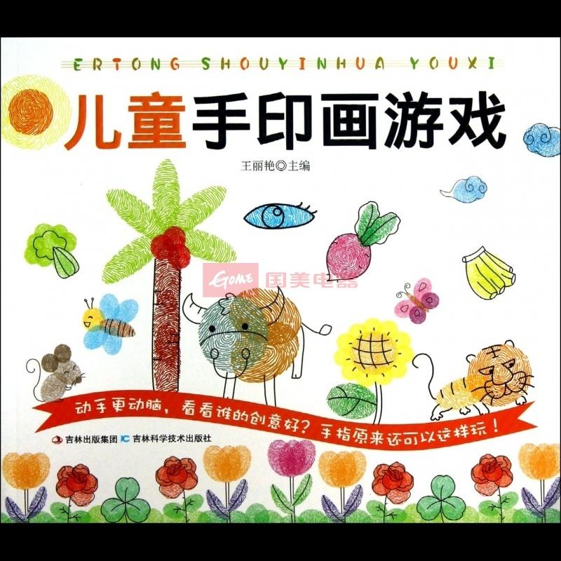 《儿童手印画游戏》()【简介|评价|摘要|在线阅读】