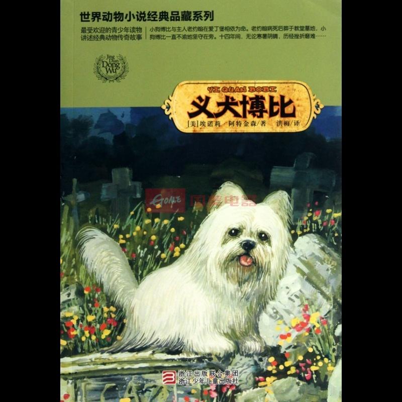 义犬博比/世界动物小说经典品藏系列