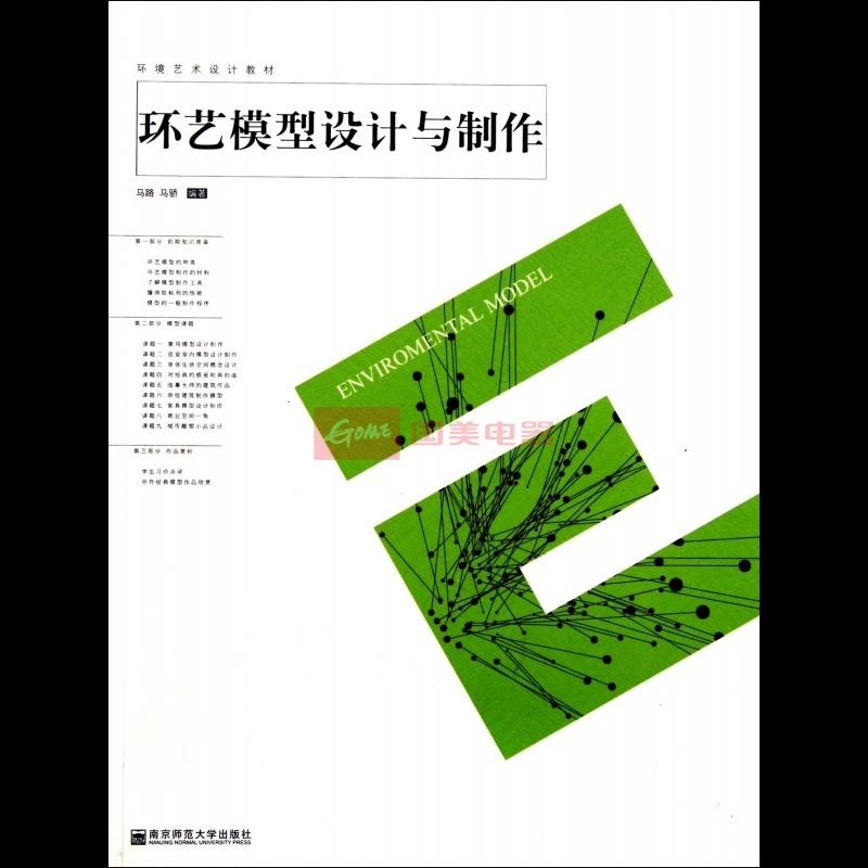 《环艺模型设计与制作(环境艺术设计教材)》()【简