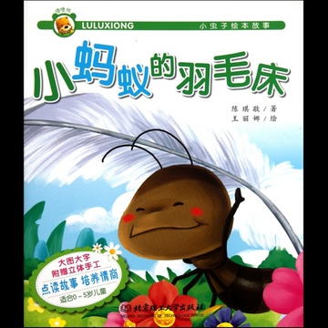 小蚂蚁的羽毛床(适合0-5岁儿童)/小虫子绘本故事