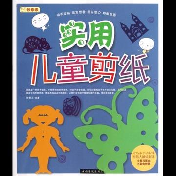 《实用儿童剪纸》()【简介|评价|摘要|在线阅读】-网