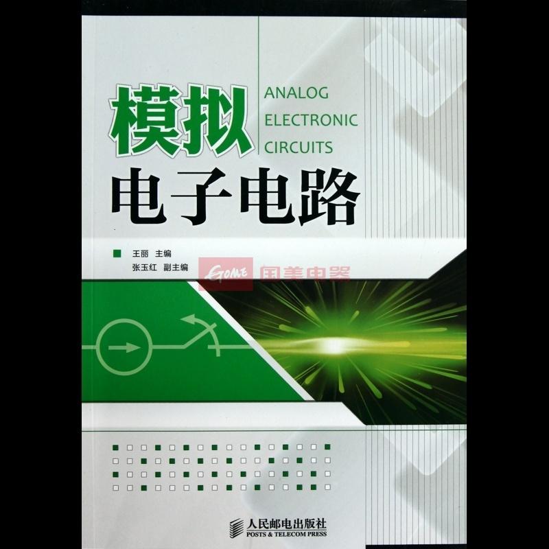 《模拟电子电路》()【简介|评价|摘要|在线阅读】-网