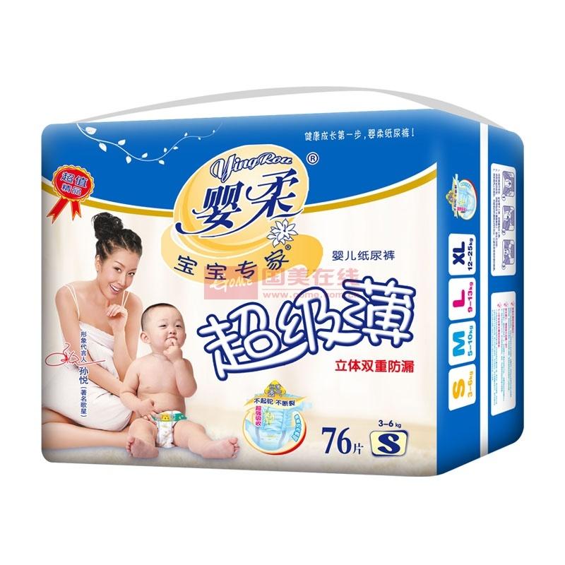 【婴柔s号品牌纸尿裤图片】婴柔男女同款可爱宝贝喜欢