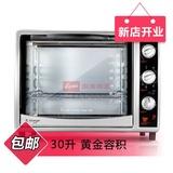 长帝电烤箱 30L