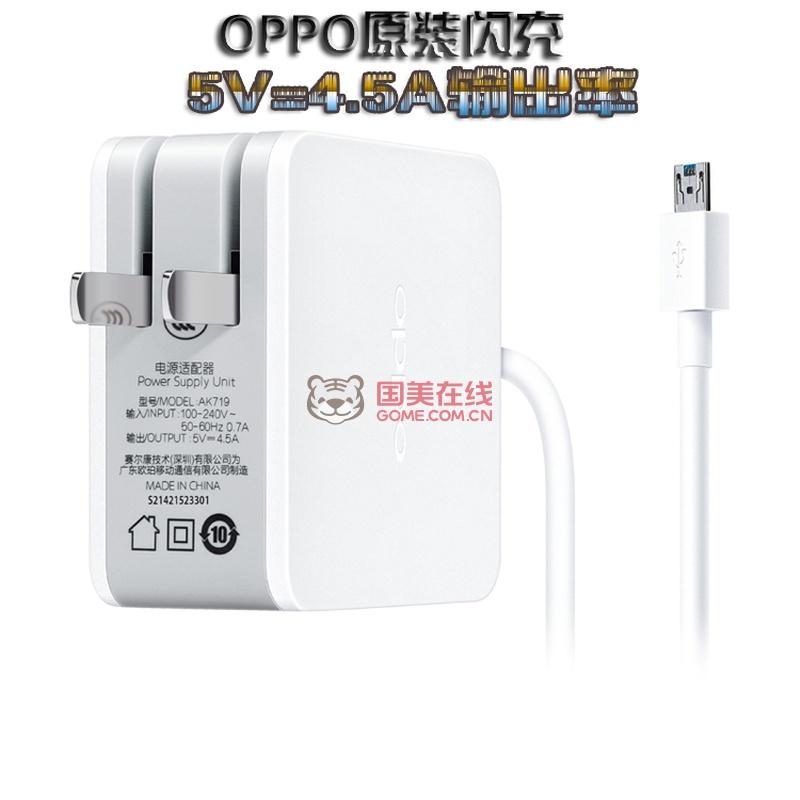 欧珀/oppo原装充电器find7 x9077 x9007 x9000 x9070