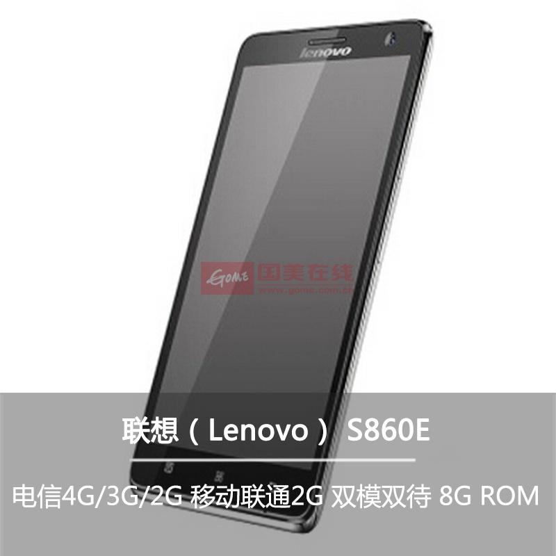 【联想s860e手机】联想(lenovo) s860e 电信4g 双模双
