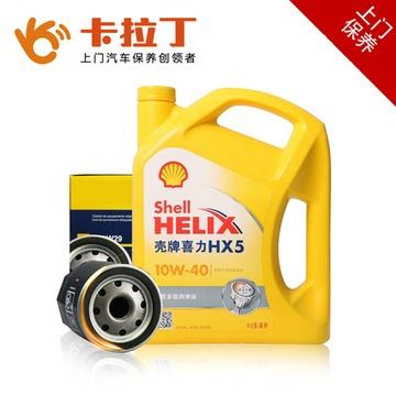 【卡拉丁汽车保养】壳牌(shell)黄喜力helixhx510w-40优质多级润滑油s