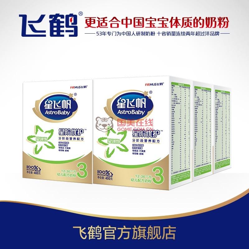 【包邮】飞鹤星飞帆星阶优护3段幼儿配方奶粉400g盒装