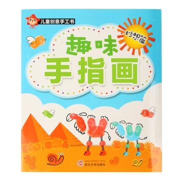 儿童创意手指画册系列 手指画颜料指导书画册手指印画
