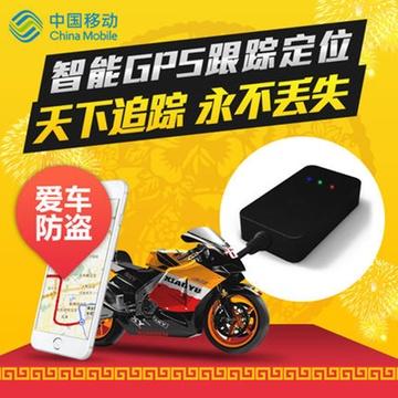 中国移动行车卫士汽车防盗器电动摩托机车gps定位
