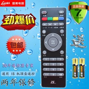 金普达遥控器适用于中国移动宽带网络数字电视机顶盒遥控器 通用 is