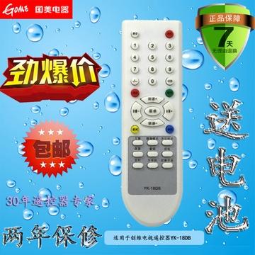 金普达遥控器适用于创维电视遥控器yk-18db