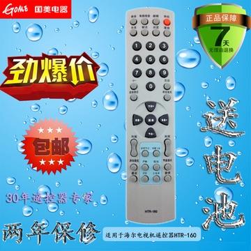 金普达遥控器适用于海尔电视机遥控器htr-160 29fa12