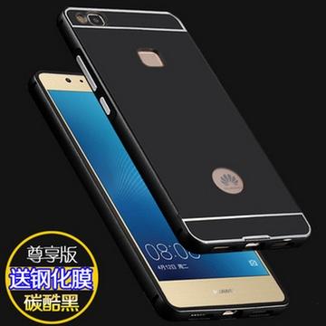 【华为g9保护套黑色】华为g9青春版 手机壳 金属边框