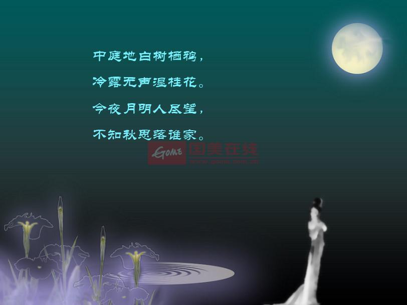 关于中秋节的诗句