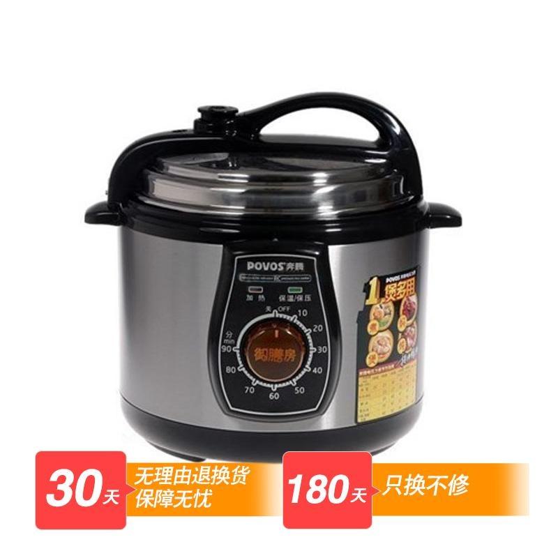 奔腾(povos)plfj5001电压力锅