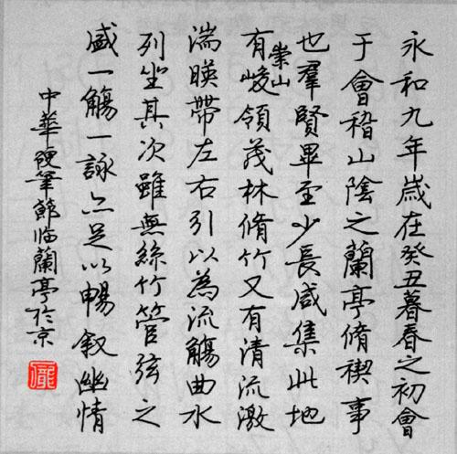 谈谈学写钢笔字(二十世纪硬笔书法经典字帖)图片