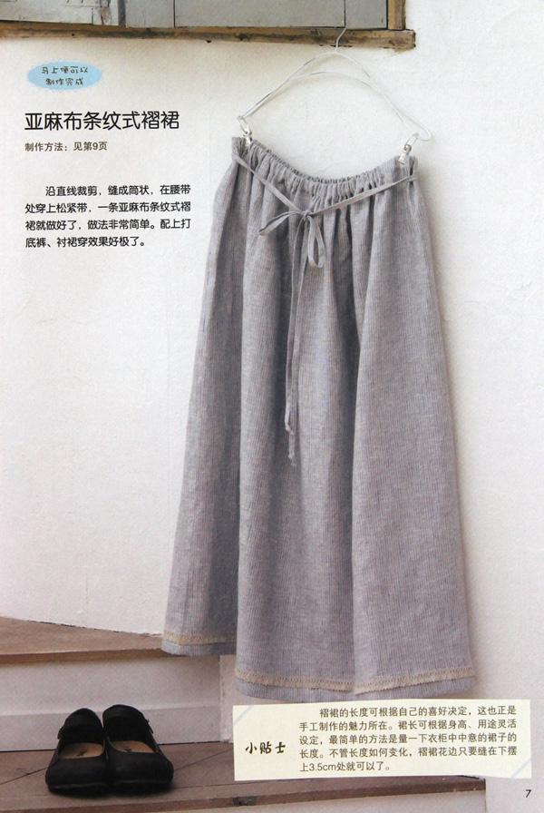 单罗纹针编织围巾   圆筒针织帽   平针男式毛衣   麻花辫四边形