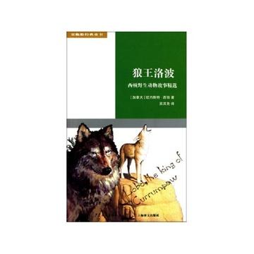 《狼王洛波(西顿野生动物故事精选)/双桅船经典童书