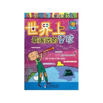 世界上最遥远的星球/中国少年儿童阅读文库