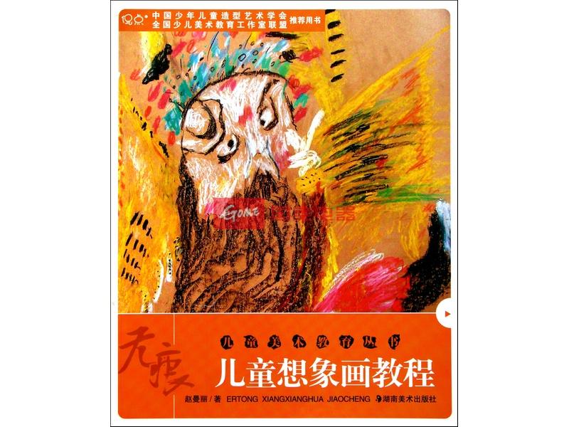 儿童想象画教程/儿童美术教育丛书