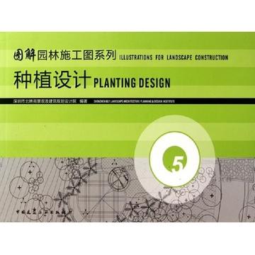 《种植设计/图解园林施工图系列》何昉【摘要 书评 】