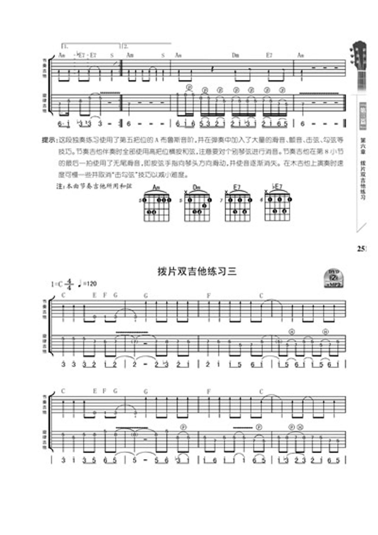 欢乐颂(双吉他)