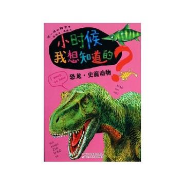 小时候我想知道的(恐龙史前动物)