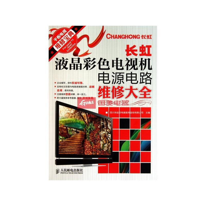 《长虹液晶彩色电视机电源电路维修大全(平板电视