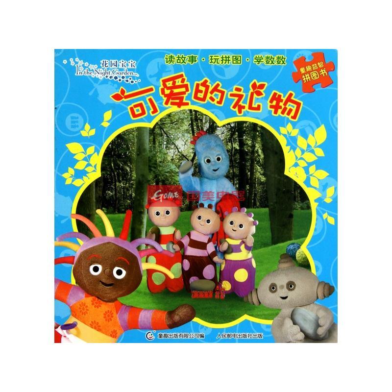 花园宝宝可爱的礼物(精)/童趣益智拼图书