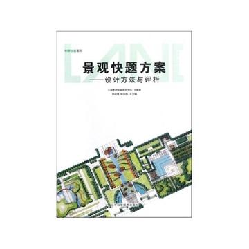 景观快题方案--设计方法与评析/考研快题系列
