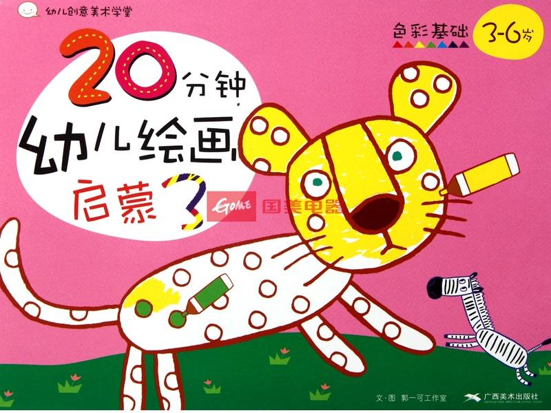 20分钟幼儿绘画启蒙(3色彩基础3-6岁)/幼儿创意美术学堂图片